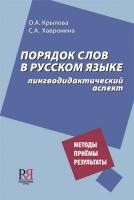 Порядок слов в русском языке: лингводидактический аспект