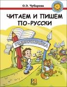 Читаем и пишем по-русски: Учебник. Рабочая тетрадь