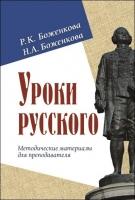 Учебный комплекс «Уроки русского»<br> Методические материалы для преподавателя