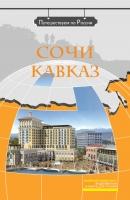 CЕРИЯ «ПУТЕШЕСТВУЕМ ПО РОССИИ»<br>Сочи. Кавказ