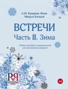 Встречи. Часть II. Зима