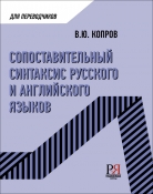 Сопоставительный синтаксис русского и английского языков: Учебное пособие