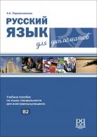 Русский язык для дипломатов: Учебное пособие для иностранных учащихся