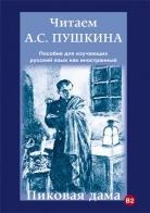 Читаем А.С. Пушкина. Пиковая дама