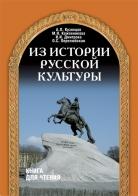 Из истории русской культуры: для иностранцев, изучающих русский язык