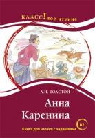 &quot;Анна Каренина&quot;. Л.Н. Толстой<br>Серия &quot;Классное чтение&quot;