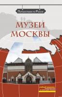 СЕРИЯ &quot;ПУТЕШЕСТВУЕМ ПО РОССИИ&quot;<br>Музеи Москвы