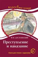 &quot;Преступление и наказание&quot;. Ф.М. Достоевский<br>Серия &quot;Классное чтение&quot;
