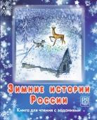 Зимние истории России:<br>книга для чтения с заданиями
