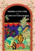 Мифы о России, или Развесистая клюква<br>Пособие по чтению для иностранных учащихся