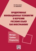Продуктивные инновационные технологии в обучении русскому языку как иностранному