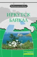 CЕРИЯ «ПУТЕШЕСТВУЕМ ПО РОССИИ» <br> Иркутск. Байкал