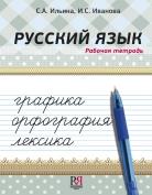Русский язык: графика, орфография, лексика. Рабочая тетрадь