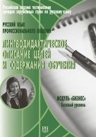 Русский язык профессионального общения. Модуль «Бизнес». Базовый уровень. Лингводидактическое описание целей и содержания обучения