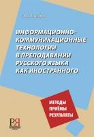 Информационно-коммуникационные технологии в преподавании русского языка как иностранного