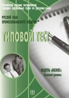 Русский язык профессионального общения. Модуль «Бизнес». Базовый уровень. Типовой тест