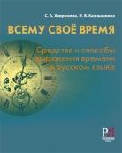 Всему свое время<br>Средства и способы выражения времени в русском языке