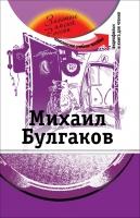 «Золотые имена России»<br>Михаил Булгаков