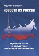 Новости из России