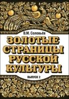 Золотые страницы русской культуры: Книга для чтения для подростков. Вып. 2