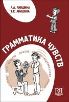Грамматика чувств: Пособие по развитию русской речи А.А. Акишина, Т.Е. Акишина