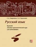 Русский язык. Краткий лексико-грамматический курс для начинающих