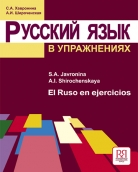 Русский язык в упражнениях. Учебное пособие (для говорящих на испанском языке)