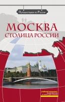 CЕРИЯ «ПУТЕШЕСТВУЕМ ПО РОССИИ»<br>Москва - столица России
