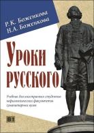 Учебный комплекс «Уроки русского»<br> Учебник для иностранных студентов