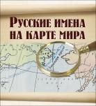 Русские имена на карте мира: книга для чтения