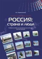 Россия: страна и люди. Пособие по лингвострановедению