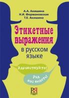 Этикетные выражения в русском языке А.А. Акишина, Н.И. Формановская Т.Е. Акишина