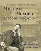 Читаем Чехова - говорим по-русски: Учебное пособие по чтению для иностранцев, изучающих русский язык