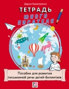 Тетрадь юного писателя.<br>Пособие для развития письменной речи детей-билингвов