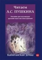 Читаем А.С. Пушкина. Капитанская дочка