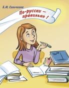 По-русски — правильно: корректировочный курс
