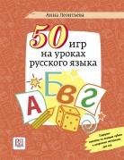 50 игр на уроках русского языка:<br> Учебное пособие