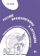 Русские фразеологизмы в ситуациях общения: учебное пособие по развитию речи