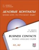 Деловые контакты. Бизнес-курс по русскому языку Т.Е. Акишина,  Т.П. Скорикова