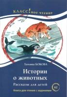 &quot;Истории о животных&quot;. Т.В. Бокова<br>Серия &quot;Классное чтение&quot;