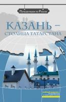 CЕРИЯ «ПУТЕШЕСТВУЕМ ПО РОССИИ»<br>Казань