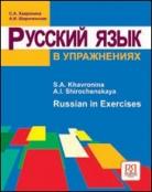 Русский язык в упражнениях. Учебное пособие (для говорящих на английском языке)