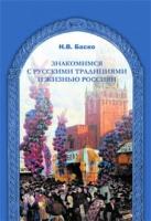 Знакомимся с русскими традициями и жизнью россиян. Учебное пособие по русскому языку и культуроведению