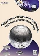 Обсуждаем глобальные проблемы, повторяем русскую грамматику: Учебное пособие по русскому языку для иностранных учащихся