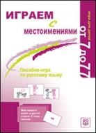 Играем с местоимениями: Пособие для начинающих изучать русский язык