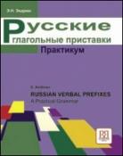 Русские глагольные приставки. Практикум. Продвинутый уровень