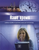 Наше время: Учебное пособие по русскому языку для  иностранцев