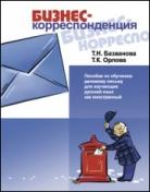 Бизнес-корреспонденция: Пособие по обучению деловому письму