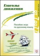 Глаголы движения с приставками: Пособие-игра по русскому языку