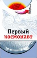 'Золотые имена России' <br>Первый космонавт: Учебное пособие с мультимедийным приложением
